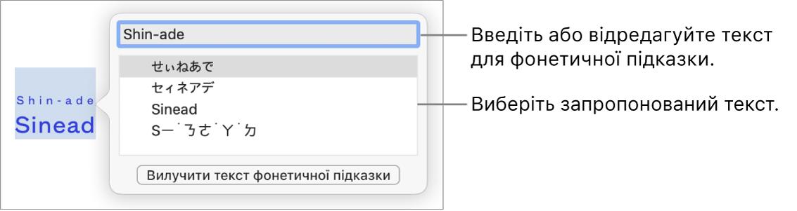 Фонетична підказка для слова з виносками на текстове поле й варіанти тексту.