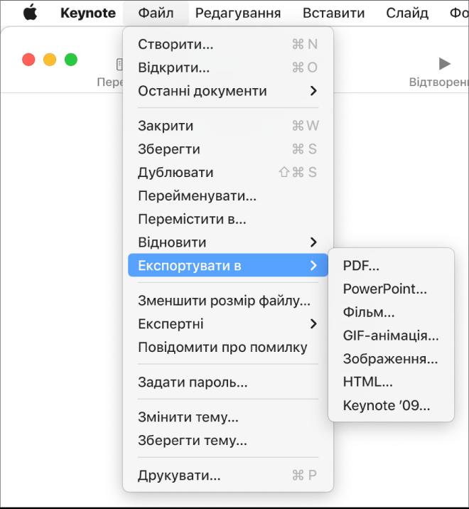 Відкрите меню «Файл» і вибрано «Експортувати в»; у підменю відображаються опції експортування як PDF, PowerPoint, фільм, HTML, зображення і Keynote '09.