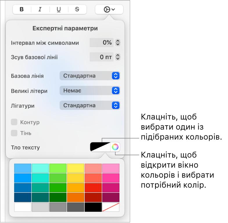 Елементи керування для вибору фонового кольору тексту.