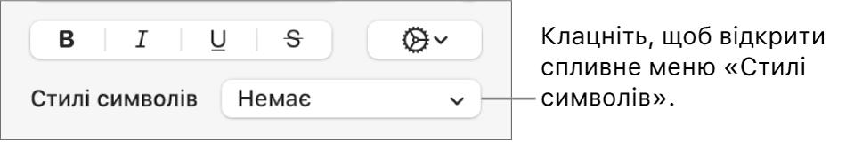 Спливне меню «Стилі символів» під елементами керування для змінення стилю й кольору тексту.