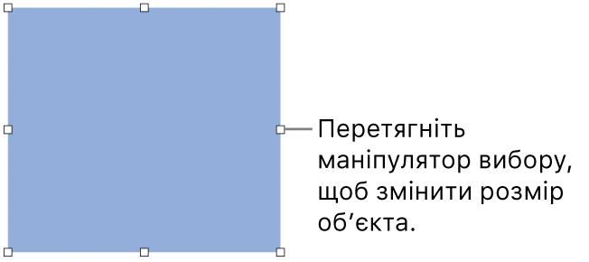 Об'єкт із білими квадратами на межах, які використовуються для змінення розміру.