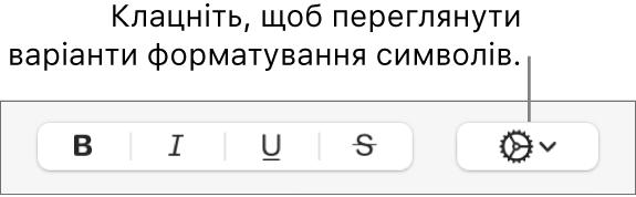 Кнопка «Експертні параметри» поряд із кнопками «Жирний», «Курсив» і «Підкреслення».