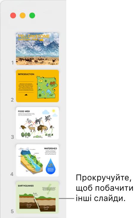 Навігатор слайдів відображає послідовно п'ять слайдів вертикально, відображаються опції для прокрутки вниз і відображення більшої кількості слайдів.