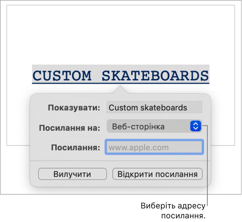 Параметри посилання з полем «Вигляд», спливним меню «Посилання на» (вибрано значення «веб-сторінка») і полем «Посилання». Кнопки «Вилучити» і «Відкрити посилання» розташовані внизу елементів керування.