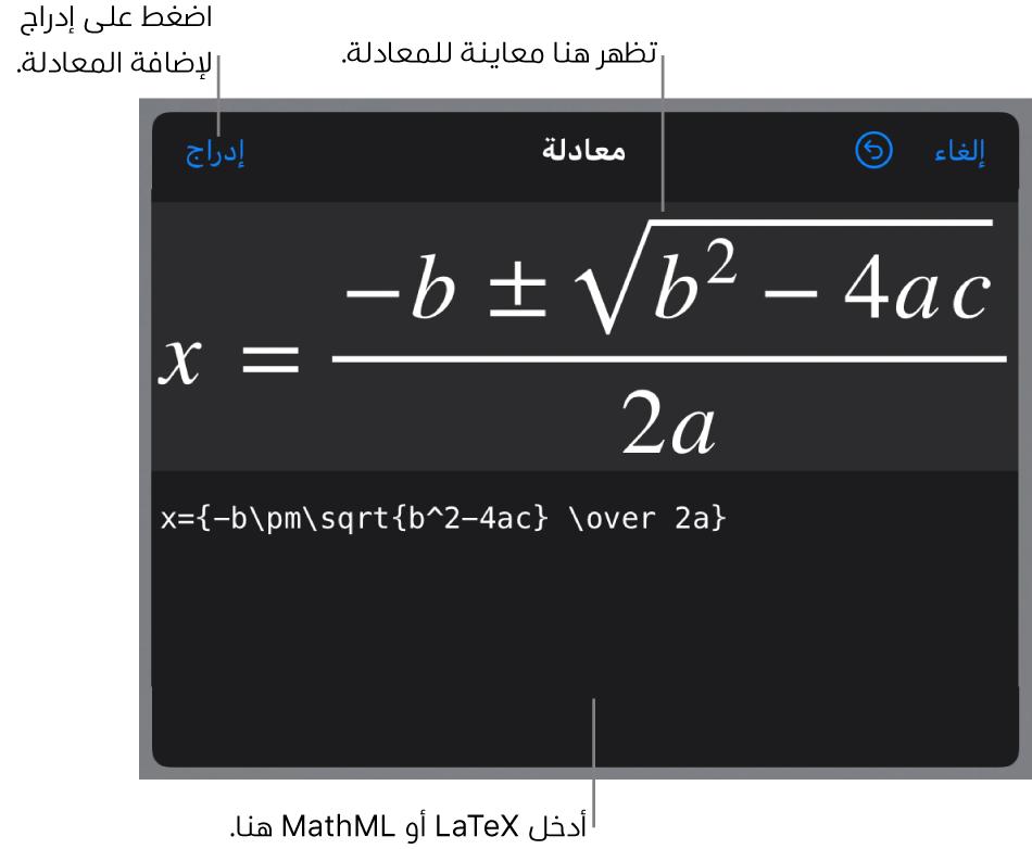 مربع حوار المعادلة يوضح الصيغة التربيعية مكتوبة باستخدام أوامر LaTeX ويظهر بالأعلى معاينة للمعادلة.