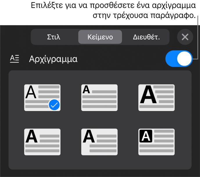 Τα χειριστήρια αρχιγράμματος βρίσκονται στο κάτω μέρος του μενού «Κείμενο».