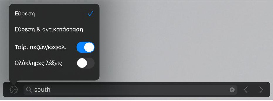Το παράθυρο επιλογών αναζήτησης με στοιχεία «Εύρεση», «Εύρεση και αντικατάσταση», «Ταίριασμα πεζών/κεφαλαίων» και «Ολόκληρες λέξεις».
