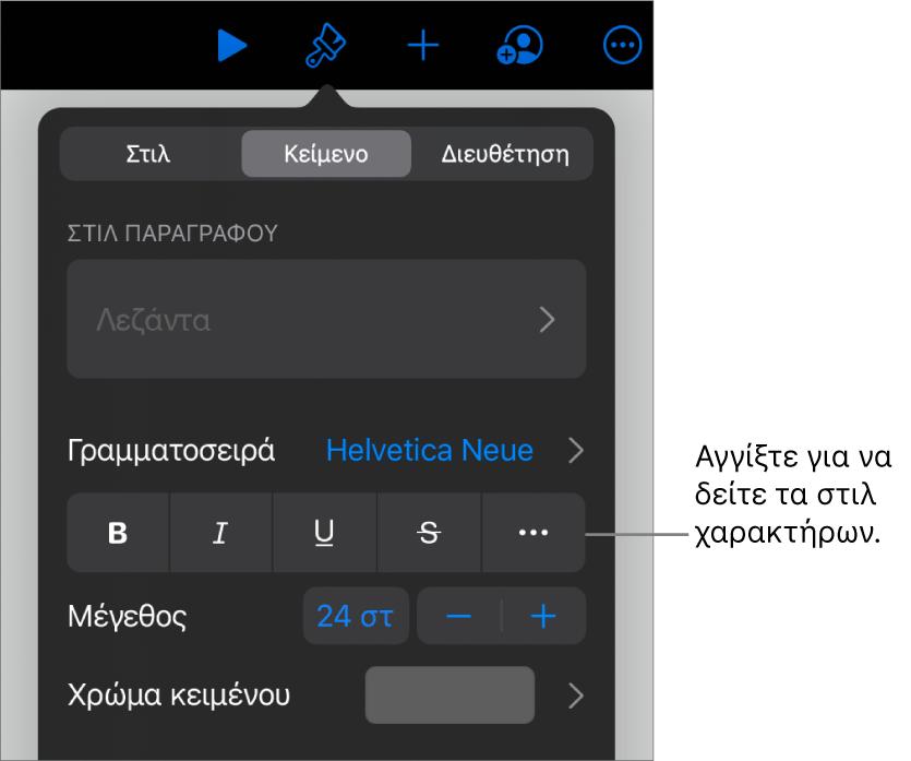Τα χειριστήρια «Μορφή» με στιλ παραγράφου στο πάνω μέρος και τα χειριστήρια «Γραμματοσειρά». Κάτω από τη «Γραμματοσειρά» εμφανίζονται τα κουμπιά «Έντονα», «Πλάγια», «Υπογράμμιση», «Διακριτή διαγραφή» και «Περισσότερες επιλογές κειμένου».