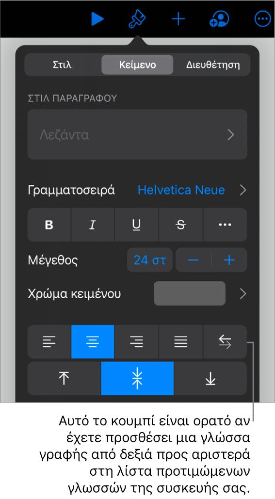 Χειριστήρια κειμένου στο μενού «Μορφή» με μια επεξήγηση στο κουμπί «Αριστερά προς δεξιά».
