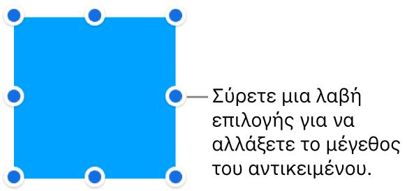 Ένα αντικείμενο με μπλε κουκκίδες στο περίγραμμά του για την αλλαγή του μεγέθους του αντικειμένου.