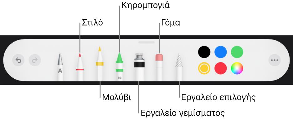 Η γραμμή εργαλείων σχεδίασης με στιλό, μολύβι, κηρομπογιά, εργαλείο γεμίσματος, γόμα, εργαλείο επιλογής και μια παλέτα χρωμάτων όπου εμφανίζεται το τρέχον χρώμα.