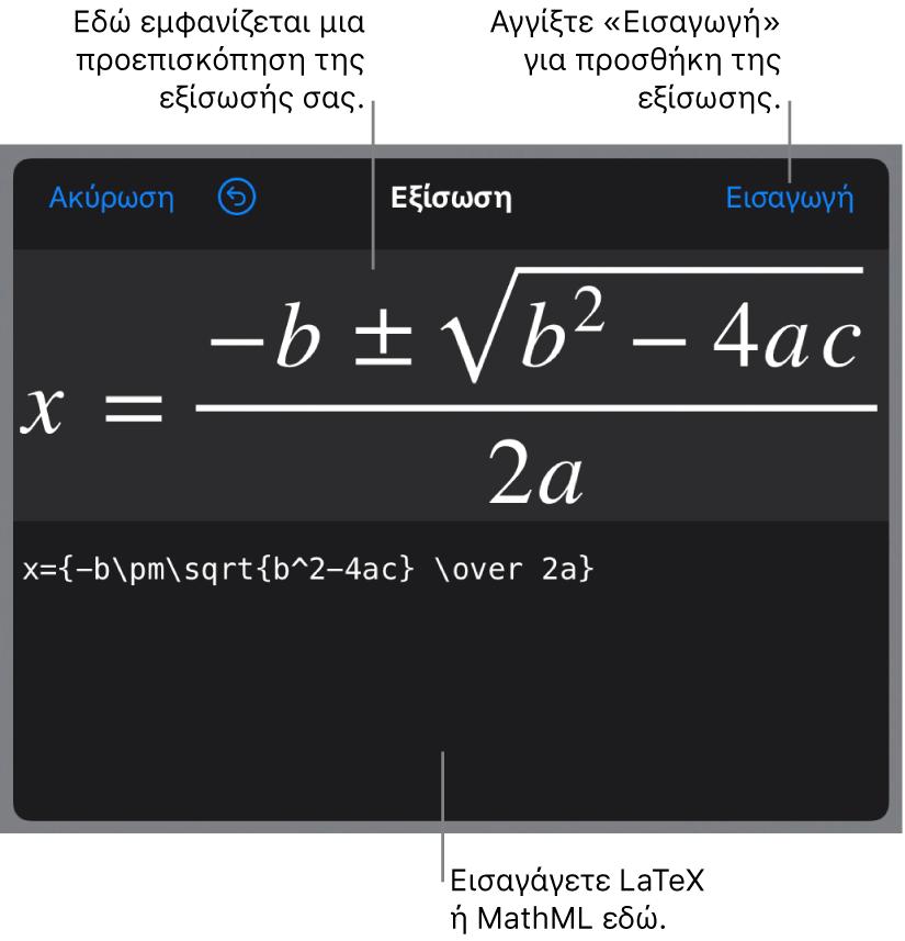 Το πλαίσιο διαλόγου «Εξίσωση», στο οποίο εμφανίζεται ο τετραγωνικός τύπος που έχει γραφεί με χρήση εντολών LaTeX και μια προεπισκόπηση του τύπου από πάνω.