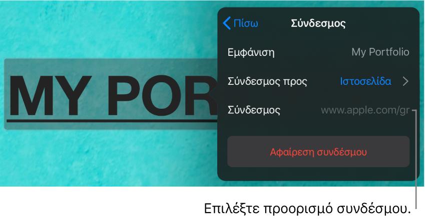 Τα χειριστήρια «Ρυθμίσεις συνδέσμου» με πεδία για «Προβολή», «Σύνδεσμος προς» (με επιλεγμένη την «Ιστοσελίδα») και «Σύνδεσμος». Στο κάτω μέρος υπάρχει το κουμπί «Αφαίρεση συνδέσμου».
