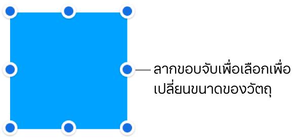 วัตถุที่มีจุดสีน้ำเงินบนเส้นขอบสำหรับเปลี่ยนขนาดของวัตถุ