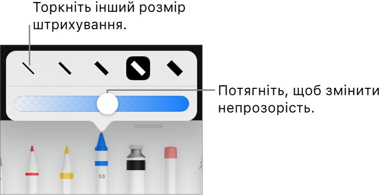 Елементи керування для вибору розміру штриха і повзунок для регулювання непрозорості.