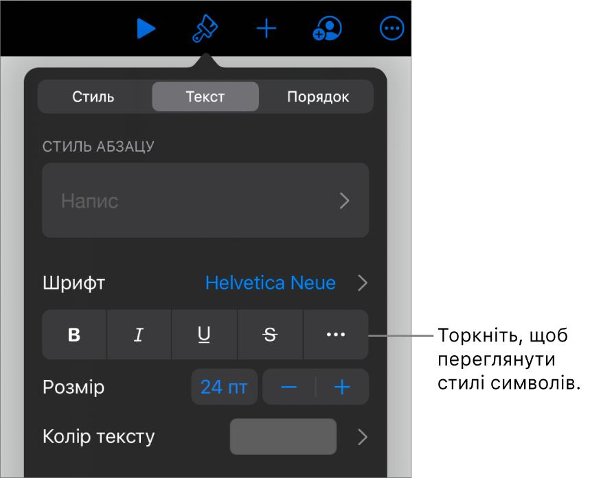 Елементи керування форматуванням зі стилями абзаців вгорі і елементи керування шрифтом нижче. В елементах керування шрифтом є кнопки «жирний», «курсив», «підкреслений», «перекреслений» та інші опції тексту.