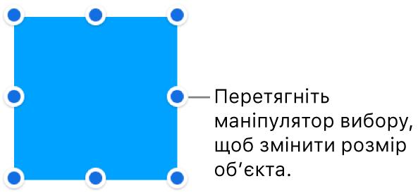 Об'єкт із синіми точками на межі, які використовуються для зміни розміру об'єкта.