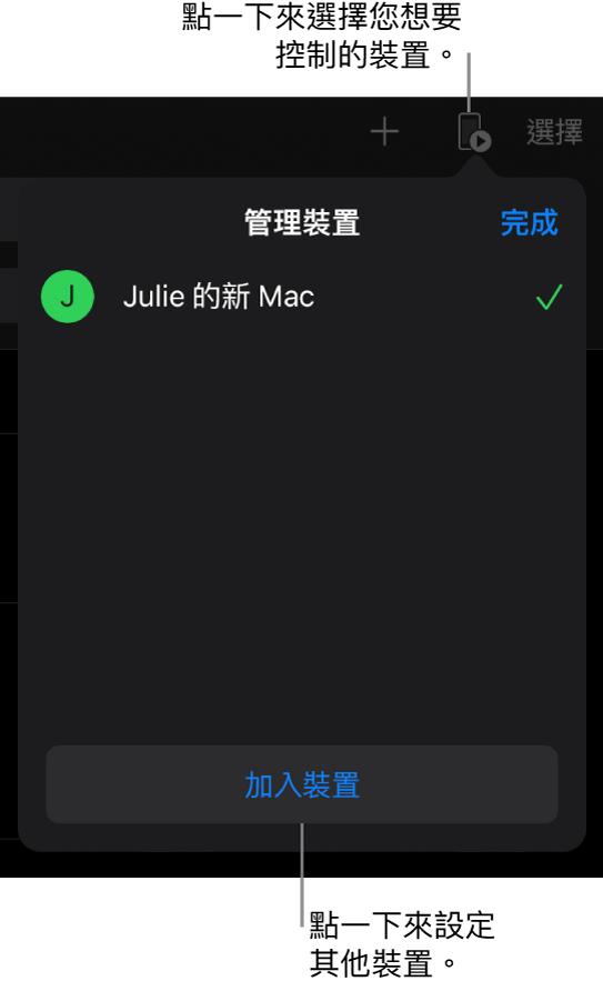 「管理裝置」彈出式項目,顯示「加入裝置」連結。