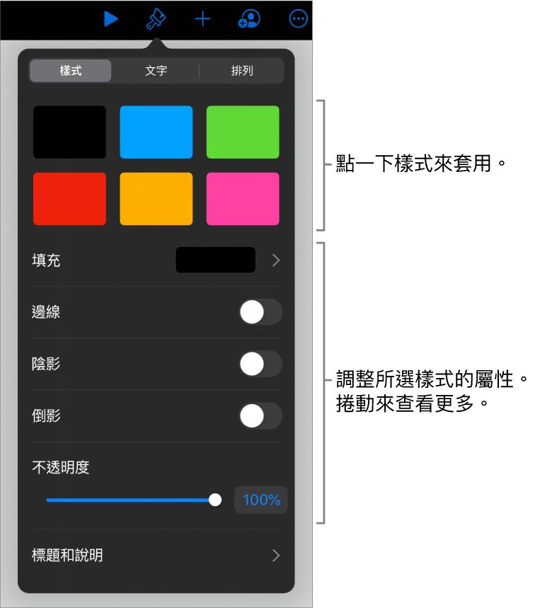 「格式」選單中的「樣式」標籤頁,最上方為物件樣式,下方為用於更改邊線、形狀、倒影和不透明度的控制項目。