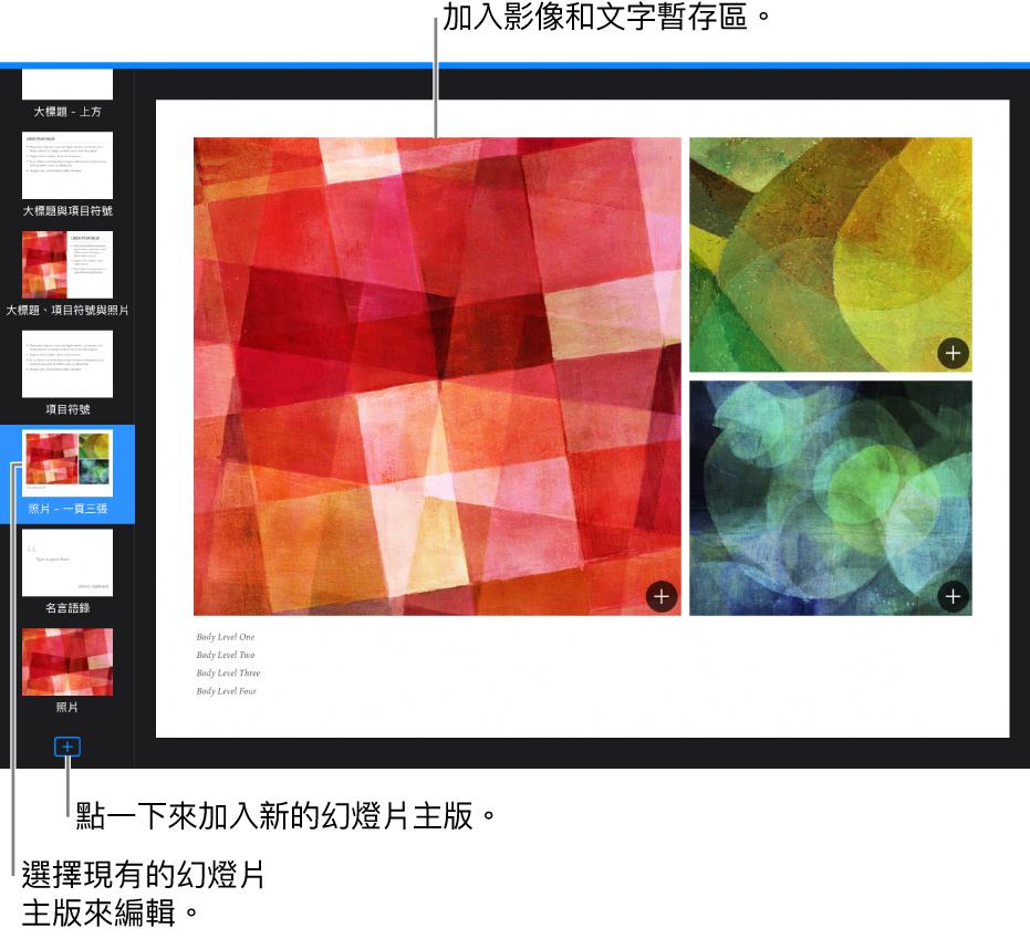 幻燈片版面上顯示幻燈片主版,幻燈片導覽器底部帶有「加入幻燈片主版」按鈕。