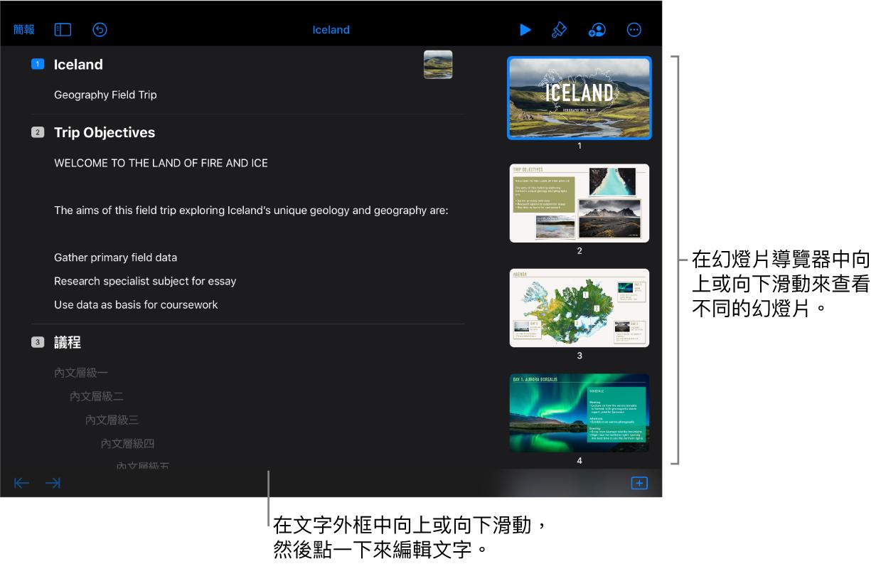大綱顯示方式在螢幕左側帶有文字大綱,右側顯示垂直的幻燈片導覽器。