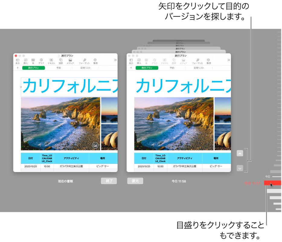 MacのNumbersで以前のバージョンのスプレッドシートに戻す - Apple ...