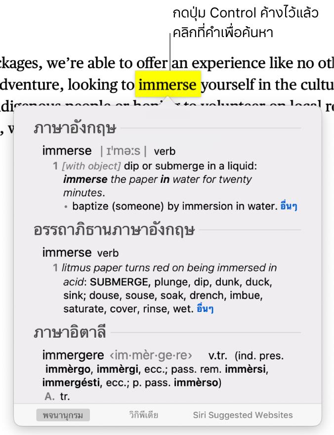 ข้อความที่มีคำที่ไฮไลท์อยู่และหน้าต่างที่กำลังแสดงคำจำกัดความของคำดังกล่าวพร้อมกับรายการอรรถาภิธาน ปุ่มสามปุ่มที่ด้านล่างสุดของหน้าต่างคือลิงก์ไปที่พจนานุกรม วิกิพีเดีย และเว็บไซต์ที่แนะนำโดย Siri