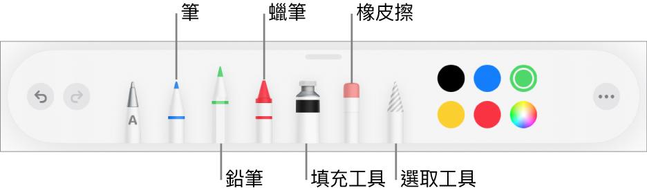 繪圖工具列包含筆、鉛筆、蠟筆、填充工具、橡皮擦、選取工具以及顏色。右方為「更多」選單按鈕