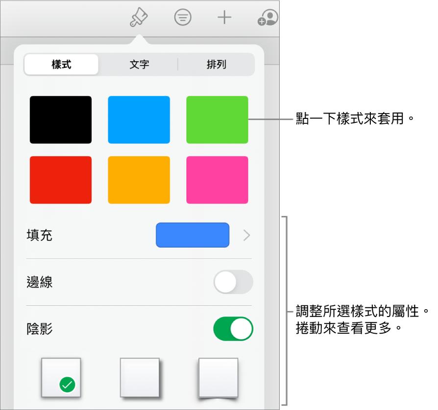 「格式」按鈕的「圖表」標籤頁,最上方是圖表樣式,底部為「圖表選項」按鈕。