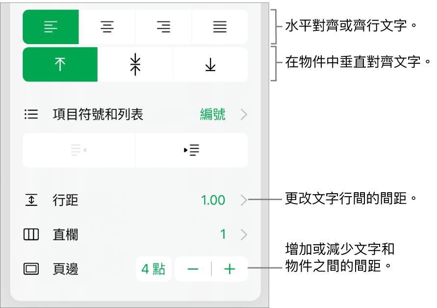 「格式」檢閱器的「佈局」部分,說明文字指向文字對齊方式和間距按鈕。
