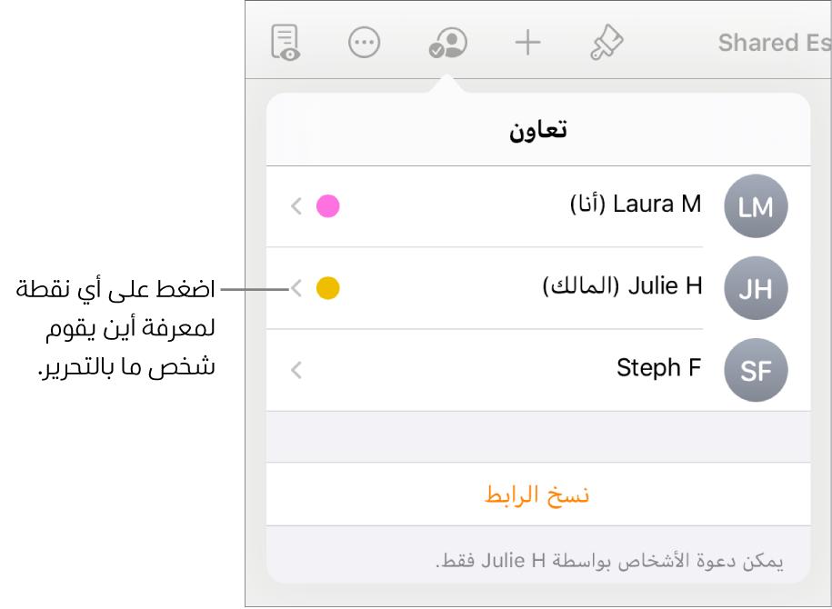 قائمة المشاركين ويظهر بها ثلاثة مشاركين ونقطة ملونة مختلفة على يسار كل اسم.
