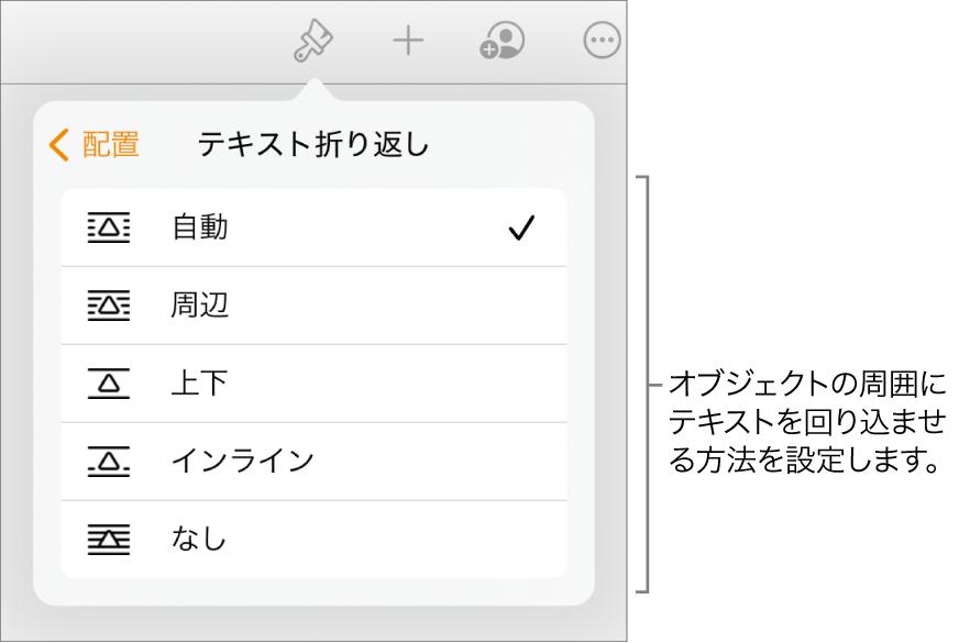 「フォーマット」コントロール。「配置」タブが選択され、その下にある「テキスト折り返し」コントロールで、「後ろ/前に移動」、「テキストと共に移動」、および「テキスト折り返し」が表示された状態。
