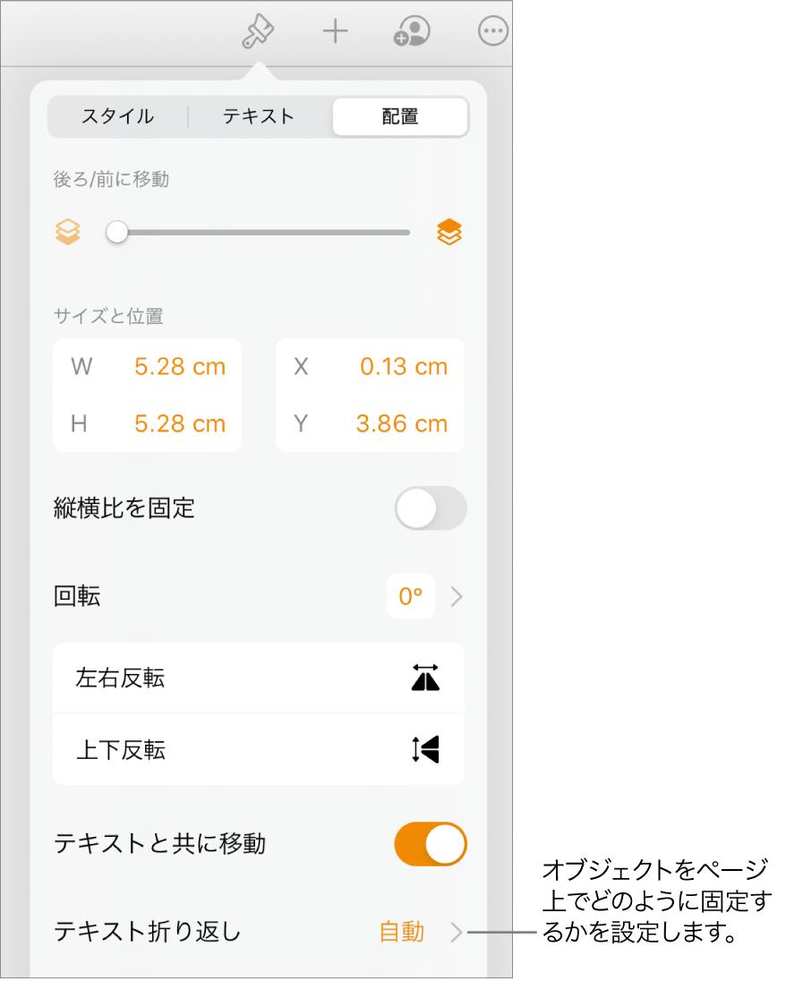 「フォーマット」コントロール。「配置」タブが選択され、「後ろ/前に移動」、「テキストと共に移動」、および「テキスト折り返し」のコントロールが表示された状態。