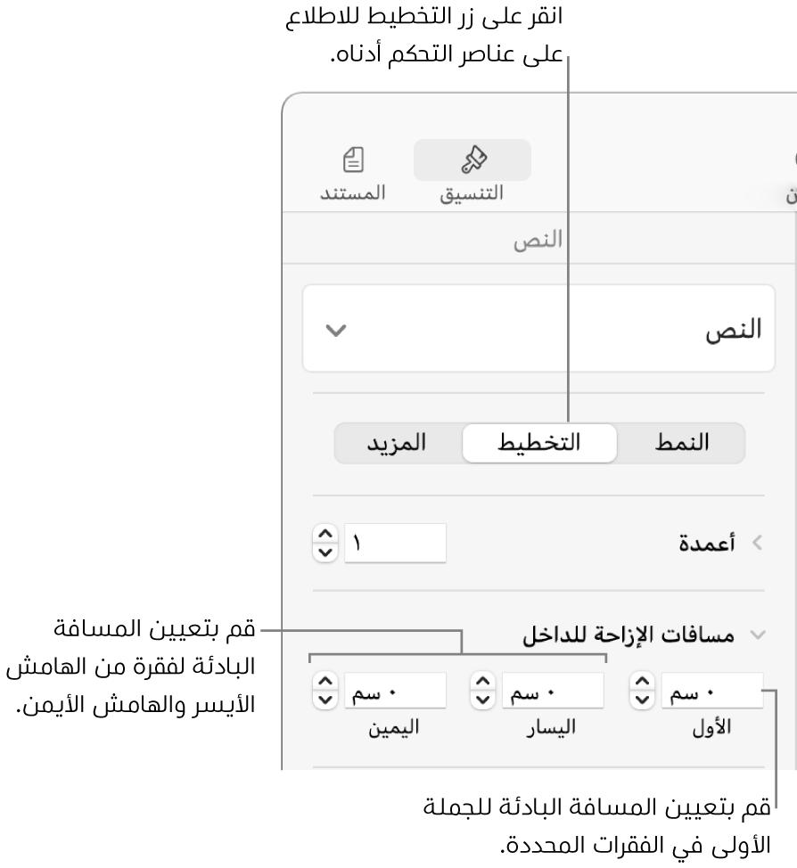 عناصر التحكم في قسم التخطيط من الشريط الجانبي تنسيق لتعيين المسافة البادئة للسطر الأول.