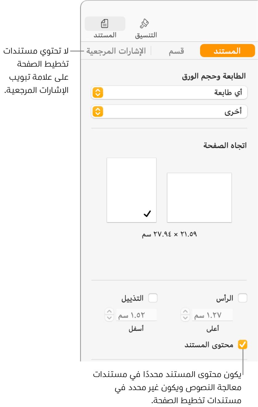 الشريط الجانبي التنسيق وتظهر به علامات التبويب المستند والقسم والإشارات المرجعية في الأعلى. علامة تبويب المستند محددة مع وسيلة شرح على علامة تبويب الإشارات المرجعية تشير إلى أن مستندات تخطيط الصفحة لا تحتوي على علامة تبويب الإشارات المرجعية. خانة اختيار محتوى المستند محددة، مما يشير أيضًا إلى أنه مستند معالجة كلمات.