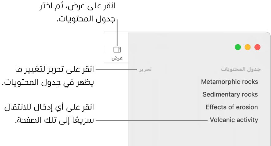 جدول المحتويات يظهر على الجانب الأيمن من نافذة Pages مع وجود زر تحرير في الزاوية العلوية اليسرى من الشريط الجانبي وإدخالات جدول المحتويات في قائمة. يظهر زر عرض في الزاوية العلوية اليمنى من شريط أدوات Pages، فوق الشريط الجانبي.