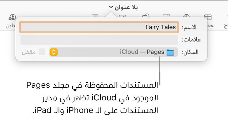 """مربع الحوار """"حفظ"""" لمستند مع Pages—iCloud في القائمة المنبثقة """"المكان""""."""