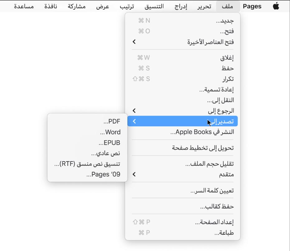 القائمة ملف مفتوحة مع تحديد تصدير إلى، وتعرض القائمة الفرعية خيارات التصدير إلى PDF وWord ونص عادي وتنسيق نص منسق وEPUB وPages'09.
