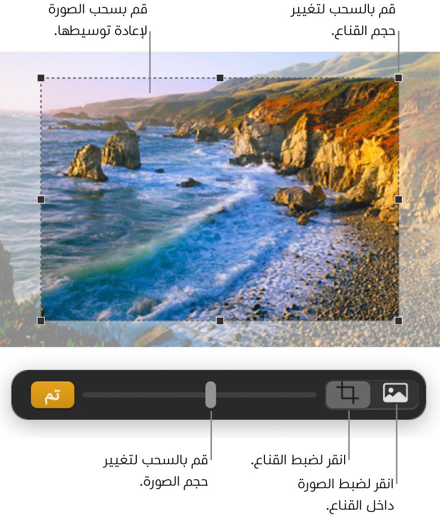 عناصر التحكم بالقناع فوق صورة.