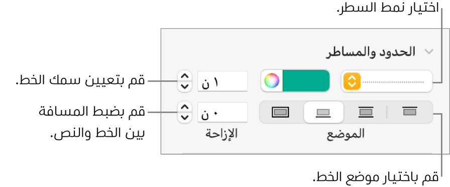 عناصر التحكم الخاصة بتغيير نمط الخط، السُمك، الموضع، واللون.
