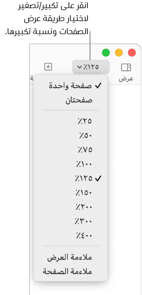 قائمة تكبير/تصغير المنبثقة مع خيارات لعرض صفحة واحدة وصفحتين في الأعلى، ونسب مئوية تتراوح بين 25٪ إلى 400٪ أدناه، وملاءمة العرض وملاءمة الصفحة في الأسفل.