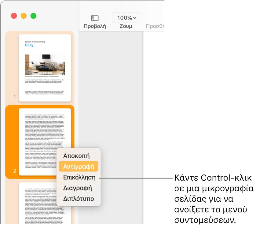 Προβολή μικρογραφιών σελίδων με μία επιλεγμένη μικρογραφία και ανοιχτό το μενού συντομεύσεων.