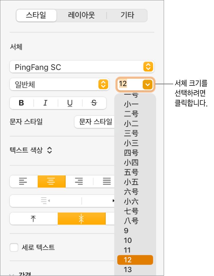서체 크기 팝업 메뉴가 열려 있는 포맷 사이드바의 스타일 섹션입니다. 중국 본토 정부 표준 서체 크기가 팝업 메뉴 상단에 나타나 있고 아래에는 점 크기가 나타나 있습니다.