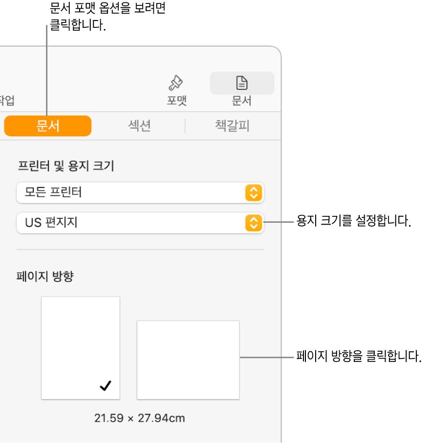 사이드바 상단에 있는 문서 탭이 선택된 문서 사이드바. 사이드바에는 용지 크기를 설정하기 위한 팝업 메뉴와 용지의 세로 및 가로 방향 버튼이 있음.