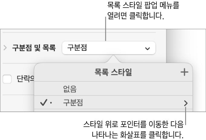 스타일 하나가 선택되어 있고 오른쪽으로 화살표가 있는 목록 스타일 팝업 메뉴.