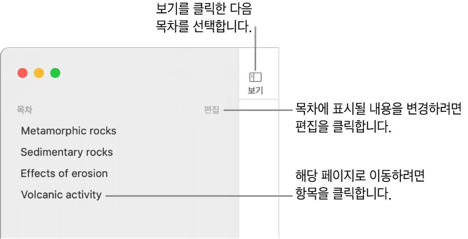 사이드바 오른쪽 상단 모서리에 편집 버튼이 있고 목록에 목차 항목이 있는 Pages 윈도우의 왼쪽 측면에 표시된 목차. Pages 도구 막대 왼쪽 상단 모서리 및 사이드바 위에 있는 보기 버튼.