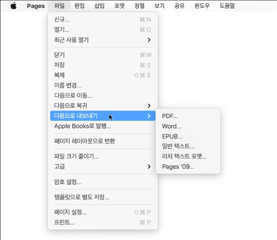 PDF, Word, 일반 텍스트, 리치 텍스트 포맷, EPUB 및 Pages '09에 대한 내보내기 옵션이 보이는 하위 메뉴가 있고 다음으로 내보내기가 선택되어 열려 있는 파일 메뉴