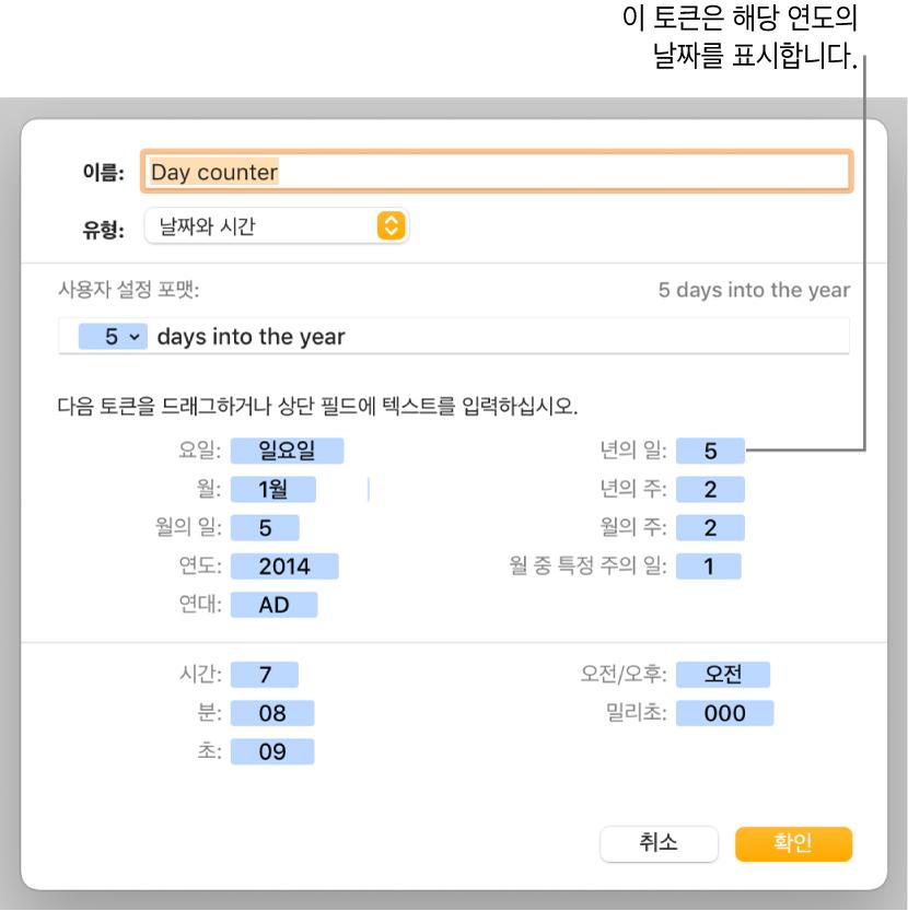 사용자 설정 날짜 및 시간 포맷을 선택하기 위한 제어기가 있는 사용자 설정 셀 포맷 윈도우.