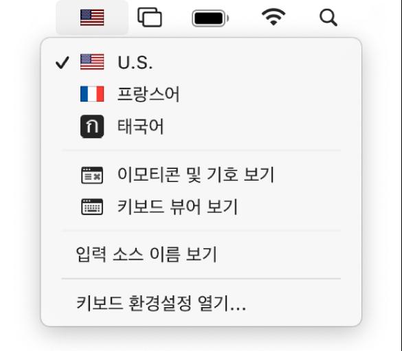 메뉴 막대 오른쪽 상단에 있는 입력 메뉴.