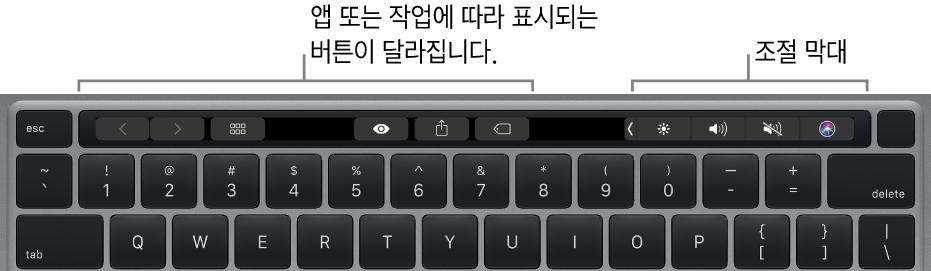숫자 키 위에 Touch Bar가 있는 키보드입니다. 텍스트 수정 버튼은 왼쪽과 중앙에 있습니다. 오른쪽에 있는 Control Strip에는 밝기, 음량, Siri를 제어하는 시스템 제어기가 있습니다.